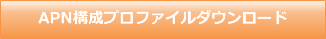 iOS_APN⑥