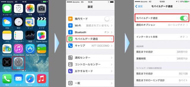 iOS_APN⑧